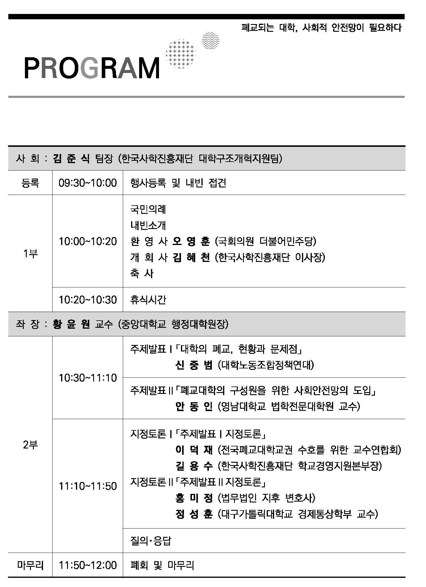 17.2.25 국회토론회(일정표).jpg